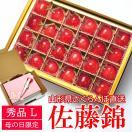 さくらんぼ佐藤錦チョコ箱Lサイズ24粒入り ※母の日、サクランボ、桜桃、ギフト