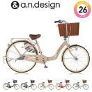 エントリーで★ポイント+5倍 自転車 26インチ シティサイクル オートライト a.n.d mama cargo ママカーゴ  a.n.design works 完全組立済 送料無料 ポイント5倍