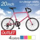 ポイント10倍 送料無料 自転車 20インチ 本体 ミニベロ ロード 軽量 451 輪行 14段変速 CDR214ST a.n.design works アウトレット カンタン組立