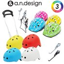 こども自転車レベルアップセット アシストバー ヘルメット スタンドの3点セット a.n.design works 幼児 子供 キッズ ポイント15倍