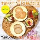 【公式】東京ラスク 季節のアソート2種詰合せ16枚入(晩柑&アマンド)