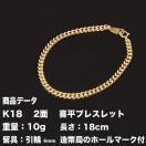 喜平ブレスレット 18金 K18 二面(10g-1...