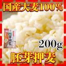 「九州産大麦100%、無添加無漂白」胚芽押麦350g/100円/西田精麦/条件付き送料無料