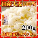 「九州産大麦100%」胚芽押麦ビタバレー350g/100円/西田精麦/条件付き送料無料