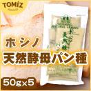 【冷蔵便】ホシノ 天然酵母パン種 / 50g×...
