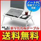 ◆送料無料◆ 多機能パソコンデスク USB冷却ファン2基搭載 高さ&角度5段階調整 家中どこでもノートPC!ローテーブル ◇ 折りたたみ式 PCテーブル
