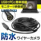 ◆リニューアルOPEN◆ PCモニターで配管・...