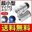 ◆メール便送料無料◆ 超小型&高性能 60x 顕微鏡 マイクロスコープ LEDライト・紫外線UVライト搭載 ◇ 60倍マイクロスコープ