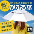 ◆ついで買いセール◆ 頭に被るだけで雨よけ・日よけ・紫外線カット☆ 両手を塞がない 帽子型かさ アンブレラハット ◇ 釣り傘