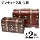 ◆数量限定セール◆ ハンドメイド 木製 宝...