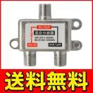 ◆メール便送料無料◆ アンテナ 混合器 分波器 VHF/UHF・BS/CS デジタル放送対応 STV-BCVU ◇ アンテナ混合分波器