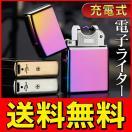 ◆メール便送料無料◆ USB電子ライター【オイル・ガス不要】アーク放電で素早く着火 専用ケース入り ◇ 充電式プラズマライター