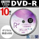 ◆メール便送料無料◆【お得な10枚セット】デジタル放送録画&データ保存用 DVD-R 地上/BS/110°CS対応/CPRM対応 1-16倍速/120分/4.7GB ◇ 録画用DVD-R