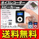 ◆メール便送料無料◆ スピーカー搭載 MP3プレーヤー microSDカード32GB対応 ボイレコ機能&日本語表示対応 手のひらサイズ ◇ DT-SP08