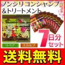 ◆メール便送料無料◆【1週間分まとめ買いSET】日本製 ノンシリコンシャンプー&トリートメント 使い切りセット 選べる2種の香り 7パック ◇ DearJungle