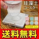 ◆メール便送料無料◆【2枚セット】水滴で机を汚さない!珪藻土(けいそうど) コースター 選べる6パターン ◇ 珪藻土コースター