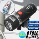 ◆メール便送料無料◆ 防水 自転車ライト 高輝度5LED ヘッドライト 工具なしで着脱簡単!常時点灯・2種点滅モード ◇ 防水5灯LEDサイクルライト