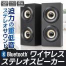 ◆数量限定セール◆ Bluetooth ワイヤレス ステレオスピーカー 低音増強バスレフ搭載 2W+2W パワフルな重低音 ◇ スピーカー デュアルウェーブ
