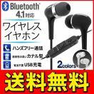 ◆メール便送料無料◆ Bluetooth ワイヤレスイヤホンマイク カナル型 ハンズフリー通話 ◇ イヤホン HRN-317