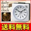 ◆メール便送料無料◆ 目覚まし時計 アナログクロック 静かな連続秒針/大音量電子アラーム/スヌーズ機能/ライト付き 8REA27DN03 ◇ デイリー目覚まし時計