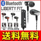 ◆メール便送料無料◆ Bluetooth ワイヤレス イヤホンマイク カナル型イヤフォン ハンズフリー通話 USB充電式 ◇ リバティフィット
