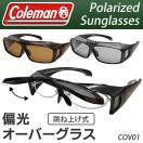 ◆リニューアルOPEN◆ Coleman コールマン 偏光オーバーサングラス 跳ね上げ式 正規品 ( COV01-1 COV01-2 COV01-3 ) メガネの上から掛けられる ◇ COV01