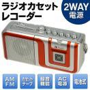 ◆数量限定セール◆ AM/FM/ワイドFM対応 ラジオカセットレコーダー マイク内蔵 2WAY電源(AC/乾電池) ◇ ラジカセ TC-RGKS1 オレンジ