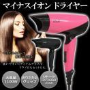 ◆リニューアルOPEN◆ マイナスイオンで髪をいたわる。イオン ヘアドライヤー 1100W大風量 3モード(HOT/WARM/COLD) 折りたたみ ■■ ◇ ドライヤー MEBL5