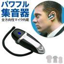 送料無料/定形外 耳かけ式 集音器 全方向性...
