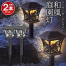 ガーデンライト 2個セット 灯篭 和風デザイ...