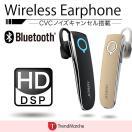 送料無料 bluetooth イヤホン iphone6 iphone7 plus スマホ ブルートゥース イヤホン iphone スマホ イヤホン 高音質 ヘッドホン ジム  「meru3」