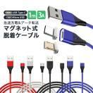 アンドロイド 充電ケーブル 1m マグネット式 スマホケーブル マイクロusb microusb DOCOMO GALAXYS USBケーブル 充電器 スマートフォン 「meru1」