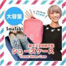 旅行用 靴収納バッグ 3足収納可能 アレンジケース 靴入れ カバン 鞄収納 小物収納 シューズケース トラベルポーチ 手持ちバッグ ポーチ 旅行バッグ 「meru2」