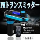 「セール」送料無料 FMトランスミッター Bluetooth 車載MP3プレーヤー ワイヤレス 高速液晶 小型軽量 音楽再生 iPhone7 6s 5 iPad USB 対応