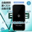 セール 送料無料Qi 車載ワイヤレス充電器車載ホルダー エアコン吹き出し口に取り付け 360度回転 ワイヤレスチャージャー iPhone/Android対応