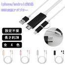 「セール」「新入荷」送料無料 HDMI変換アダプター HDMI変換ケーブル USBポート付き  1080P解像度 ライトニングアダプタケーブル ios android対応