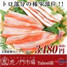 天然紅鮭のハラス アメリカ産 業務用サイズでお届け!