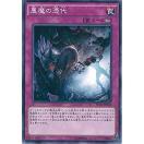 遊戯王 SD30-JP038 悪魔の憑代 ストラクチャーデッキ−ペンデュラム・ドミネーション− SD30