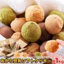 ギフト 訳あり 送料無料 ヘルシー&DIET応援 新感覚満腹おから 豆乳 ソフトクッキー 1kg ダイエット