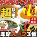 人気スープ 75包セット♪ 中華スープ×25包...