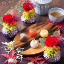 母の日ギフト 和風プリザーブドフラワー(カーネーションアレンジ)&ひとくち上生菓子セット「春香(はるか)」 箪笥箱入り 送料無料