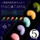 """ホワイトデー2017新作 お返し """"神秘的和チョコ""""MAGATAMA3個入 12セット以上のご購入で送料無料"""
