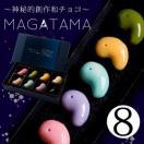 """ホワイトデー2017新作 お返し """"神秘的和チョコ""""MAGATAMA5個入 7セット以上のご購入で送料無料"""