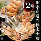 父の日ギフト2018 鳥取県境港 田手商店の極上干物12種 送料無料