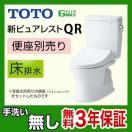 ピュアレストQR CS230BM+SH230BA-NW1 TOTO トイレ 便器 床排水 排水芯:305mm~540mm リモデル