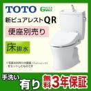 ピュアレストQR CS230BM+SH231BA NW1 TOTO トイレ 便器 床排水 排水芯:305mm~540mm リモデル toto便器