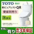 ピュアレストQR CS230BM+SH231BA-SC1 TOTO トイレ 便器 取付工事可 床排水 排水芯:305mm~540mm リモデル