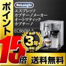 パウダー式 エスプレッソマシン コーヒーメーカー デロンギ EC860M-S