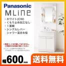 洗面台 パナソニック エムライン 600mm 洗面化粧台 GQM60KSCW--GQM60K1NMK【電源コード別売】