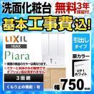 工事費込みセット 洗面化粧台 幅750mm INAX AR2H-755SY-VP1H-MAJX2-753TZJU ピアラ Piara 引出タイプ